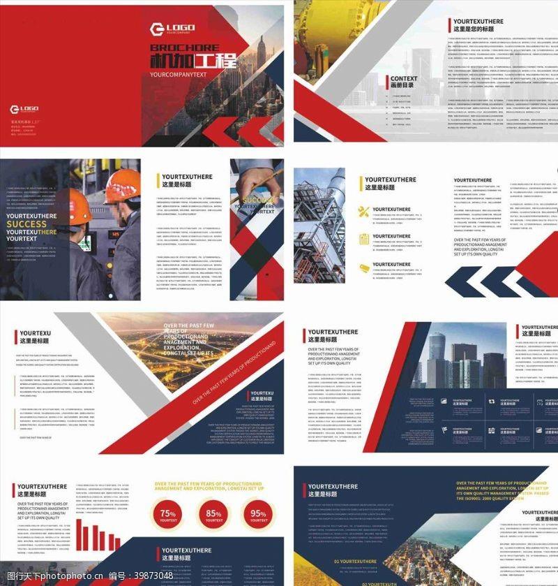 科技画册公司画册图片