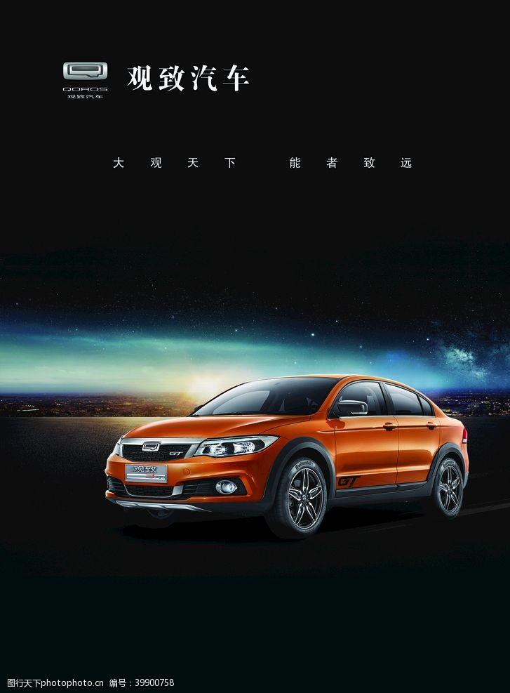 杂志设计观致汽车图片