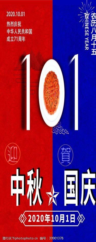 中秋节国庆中秋道旗图片