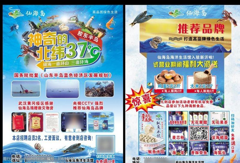 海鲜种类海鲜产品图片