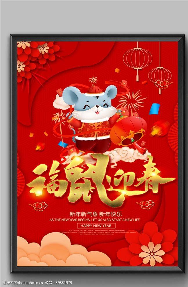 红色大气福鼠迎春鼠年海报设计图片
