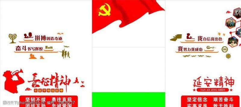 矢量图红色文化墙图片