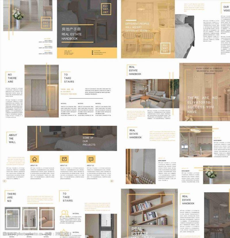 家居画册画册设计图片