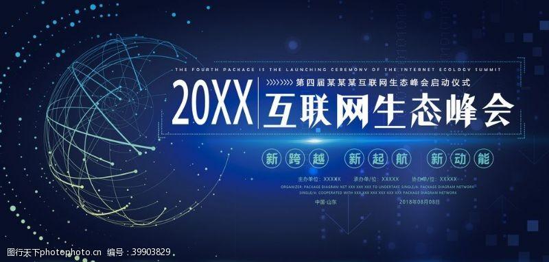 互联网生态峰会展板图片