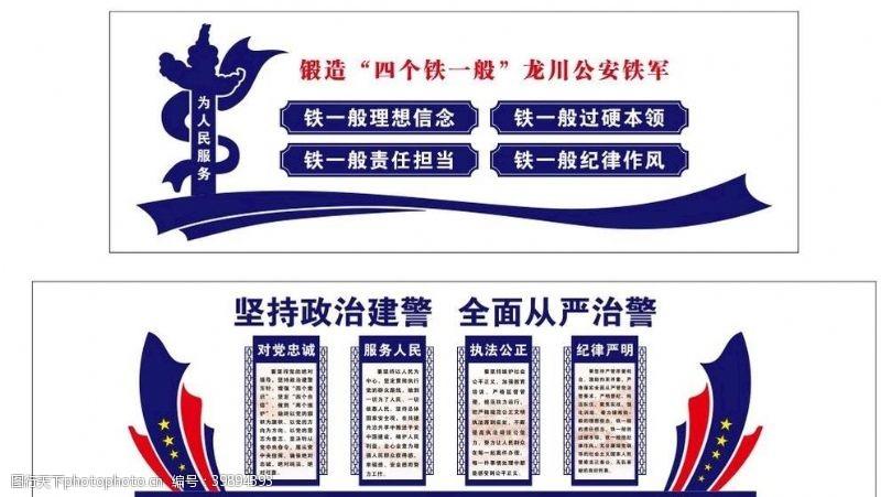 天安门坚持政治建警文化墙图片