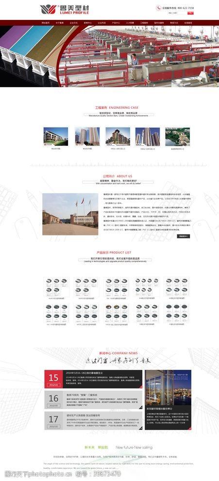 企业网页简约型材网页模板图片