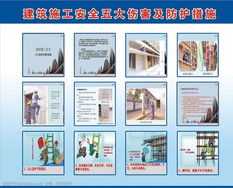 禁令建筑施工安全防护动漫图片