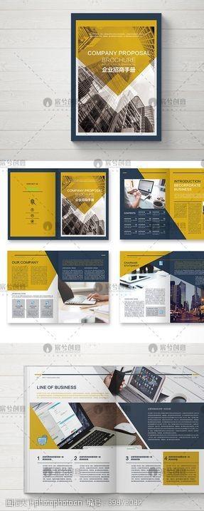 科技画册金融企业招商画册图片