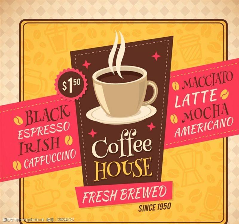 促销销售咖啡屋海报矢量图片
