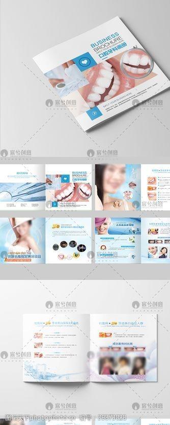 科技画册口腔牙科医疗画册图片