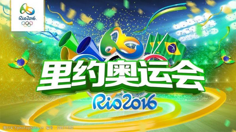 里约奥运会海报图片