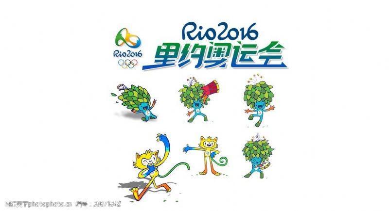 里约奥运会吉祥物图片