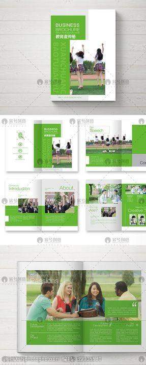宣传册绿色大气教育培训画册图片
