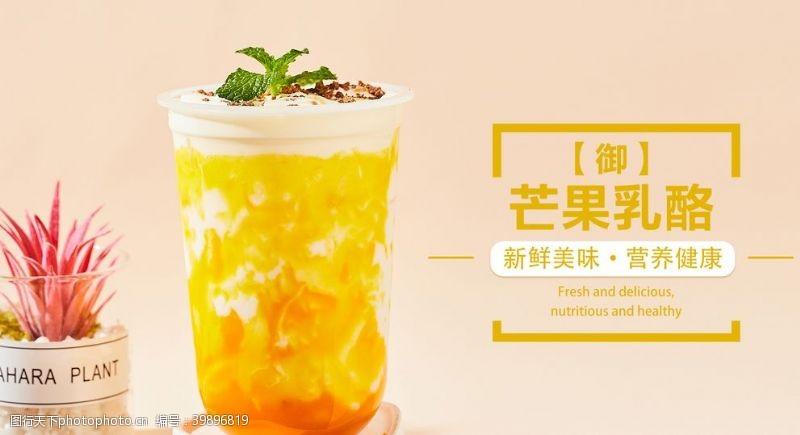 芒果布丁芒果乳酪图片
