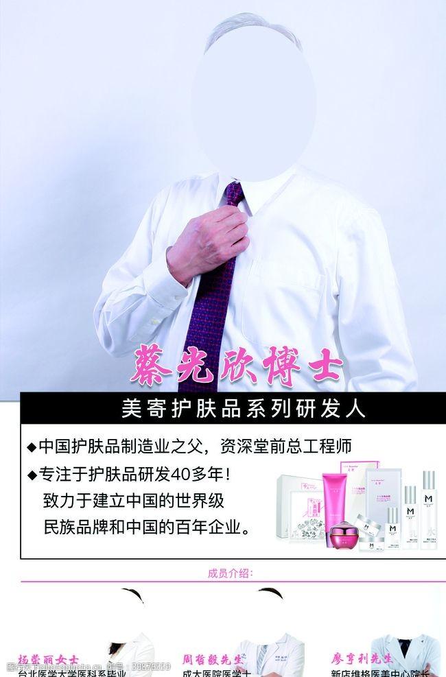 美容美体美寄护肤品蔡光欣博士海报图片