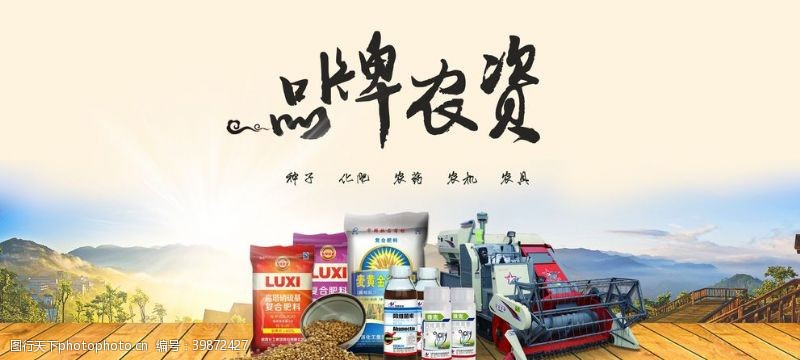 农资产品宣传海报图片