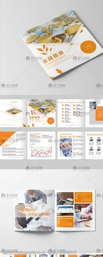 宣传册欧式金融画册图片