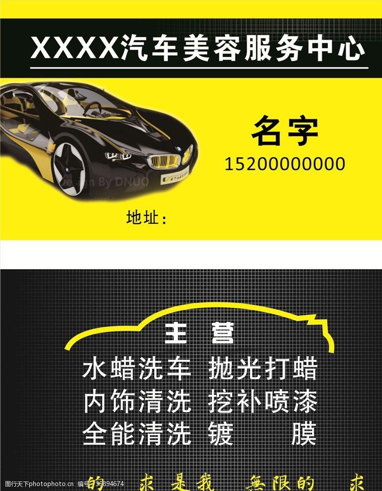 汽车美容服务汽车美容名片图片