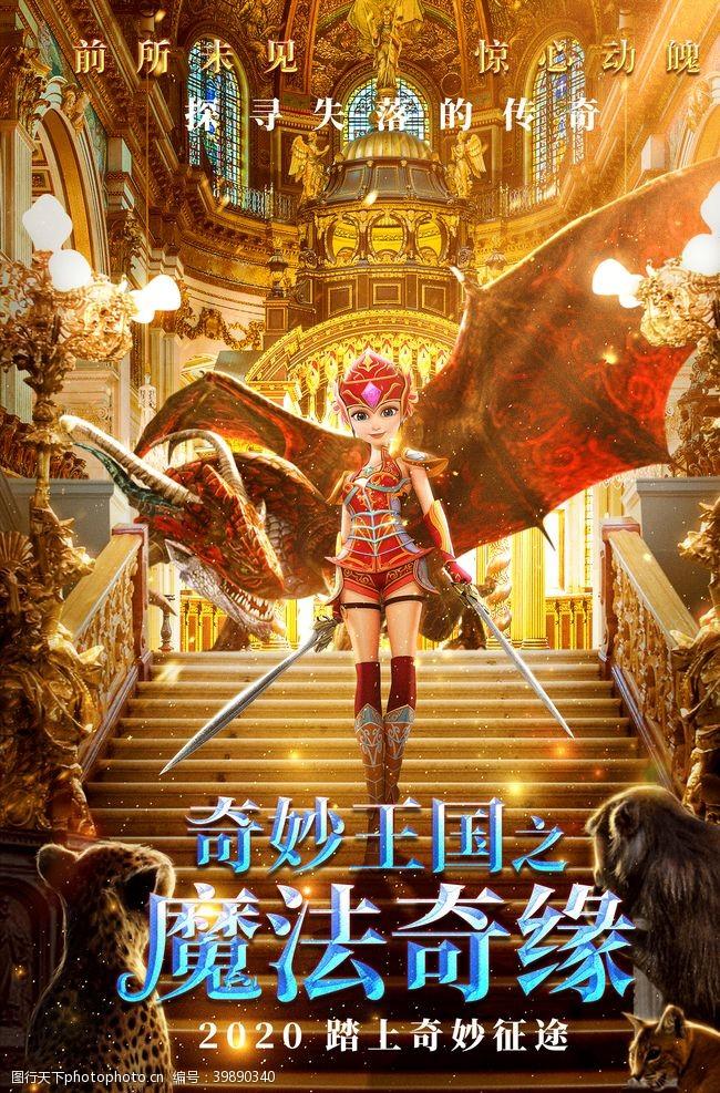 电影奇妙王国之魔法奇缘海报分层图片