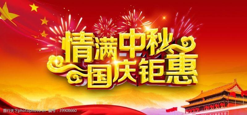 中秋节情满中秋国庆钜惠图片