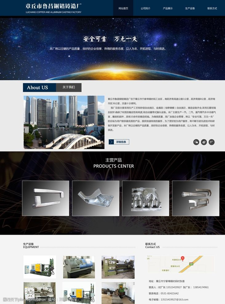 企业网页模板图片