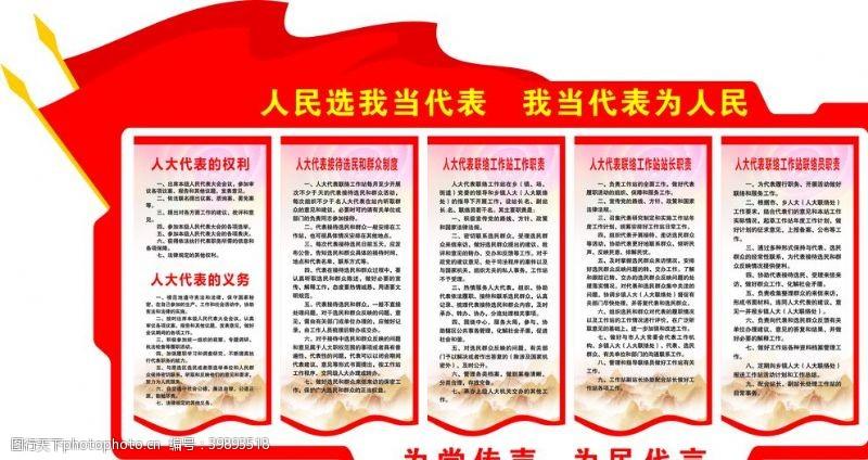 党建背景人大联络站图片