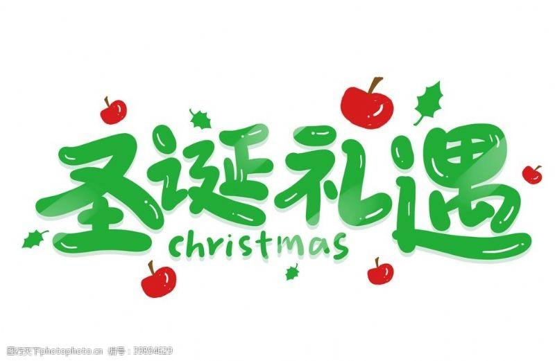 圣诞礼遇卡通艺术字图片