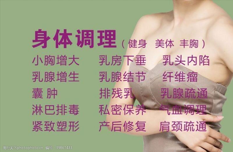 关爱女性身体调理图片