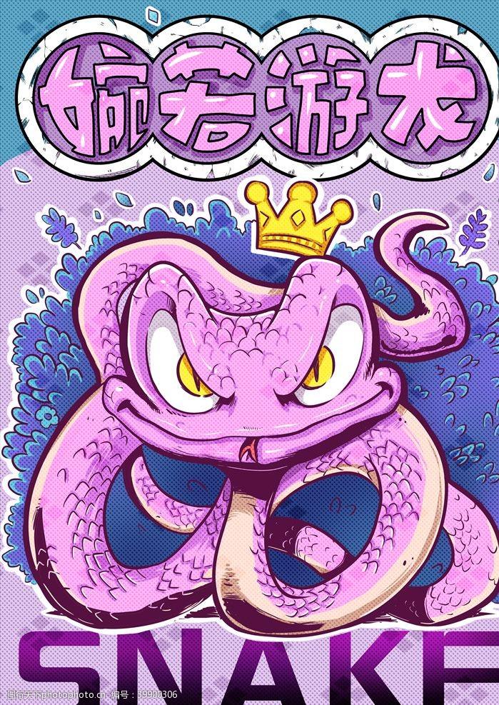 中国十二生肖蛇年图片