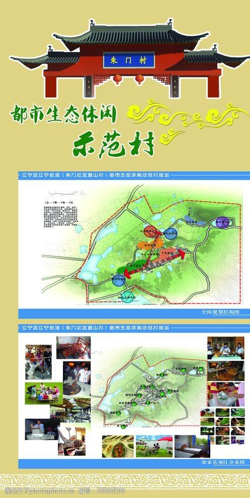 规划图示范村建设图片