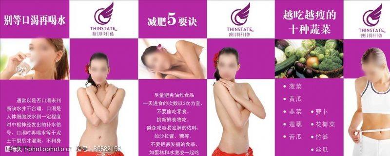 纤体瘦身瘦邦纤体海报素材图片