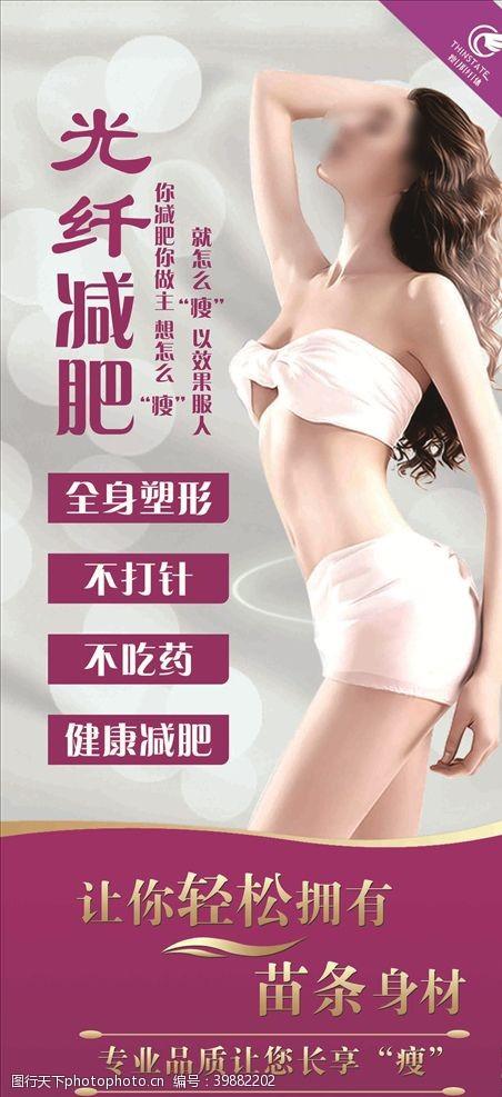 纤体瘦身瘦邦纤体减肥展架图片