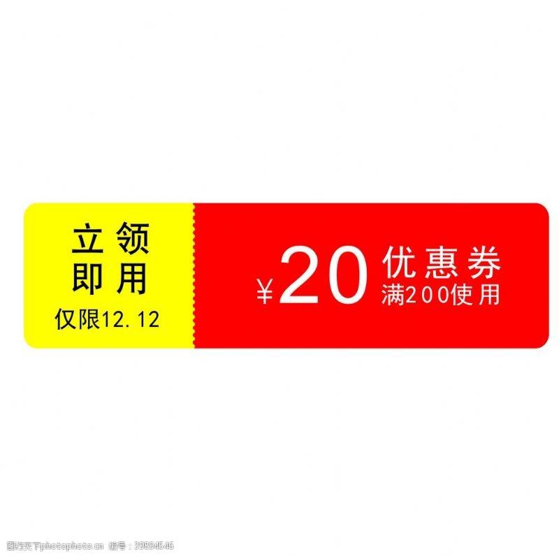 淘宝模板双12优惠券图片