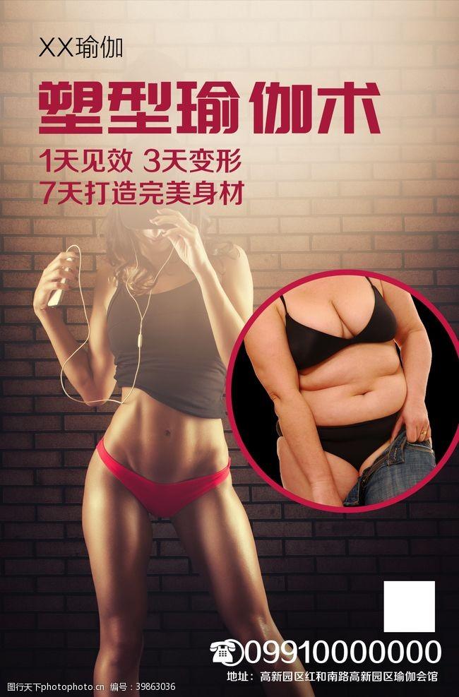 健身锻炼塑型瑜伽图片