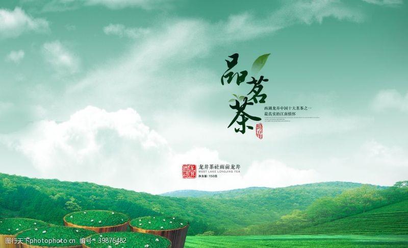 源文件下载淘宝茶叶广告背景图片