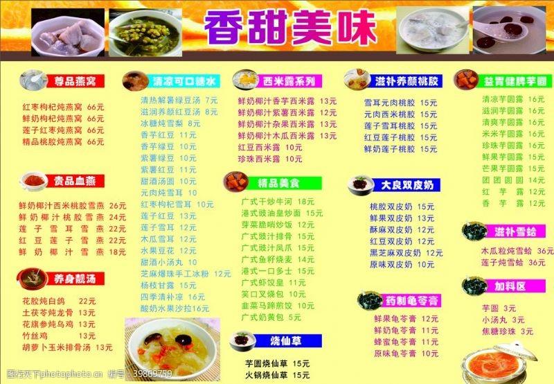菜单菜谱甜水甜品饮料糖水菜单图片