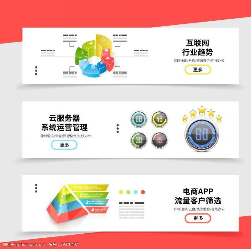 banner背景图表型banner设计图片