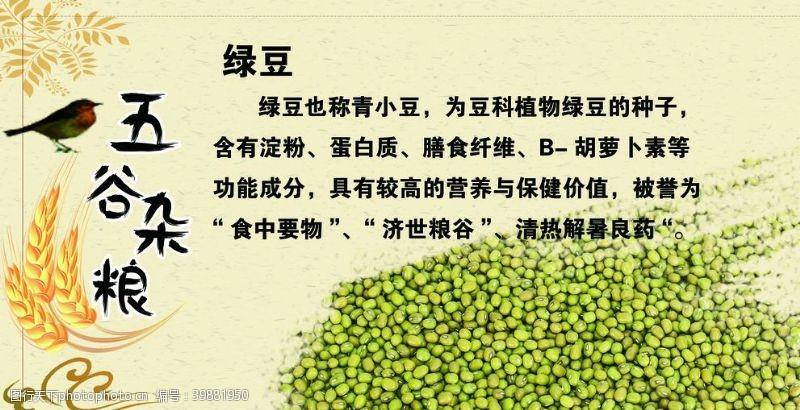 谷物五谷杂粮绿豆图片