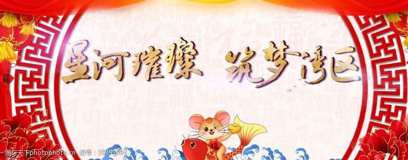 春节舞台背景舞台背景图片