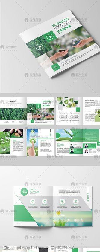 科技画册现代环保画册图片