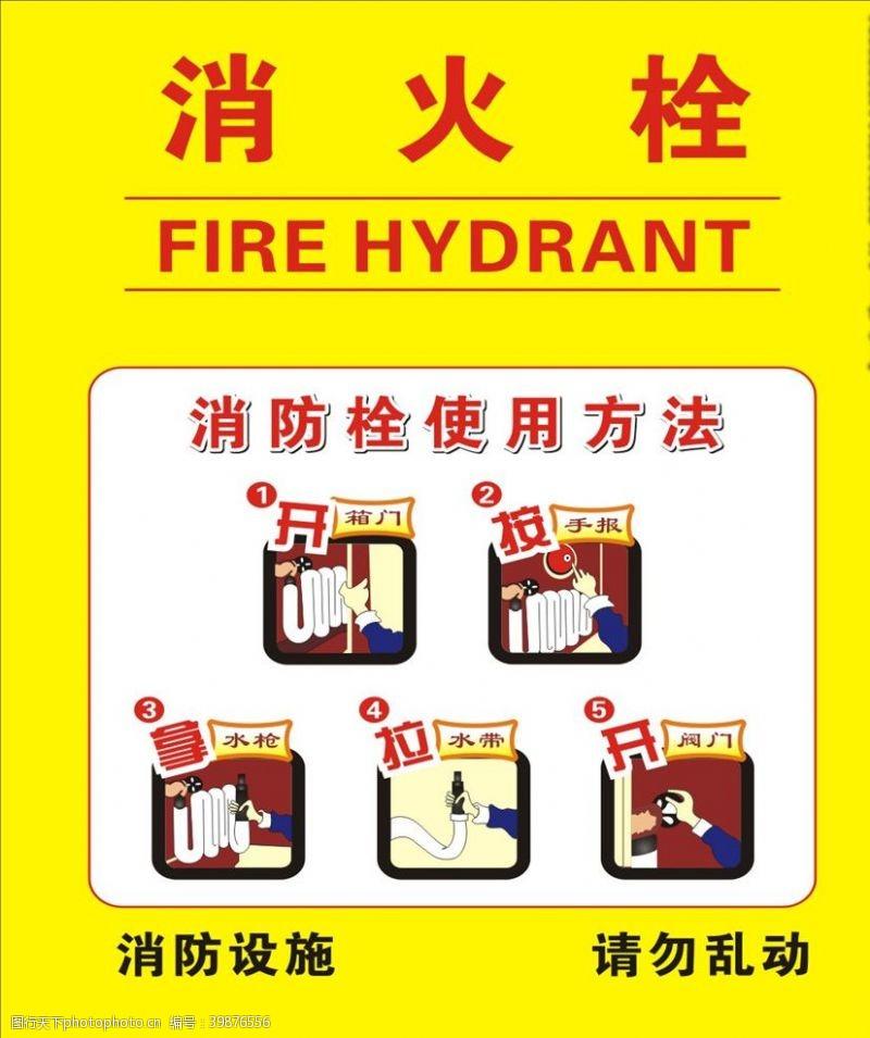 矢量图消火栓使用方法图片