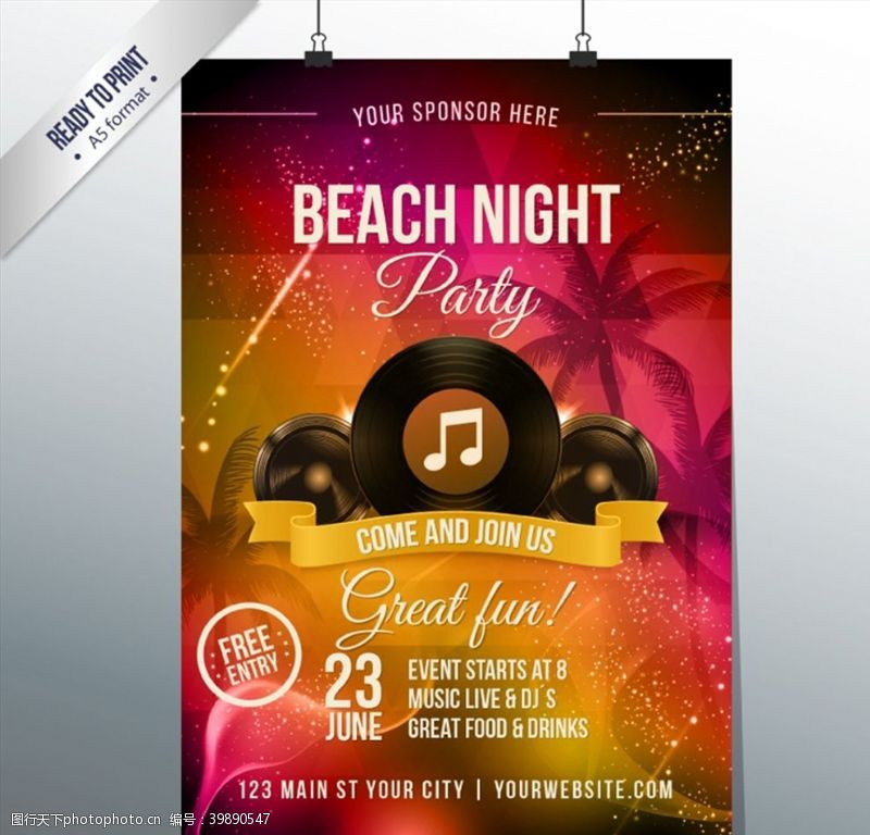 光晕夏日沙滩派对海报图片