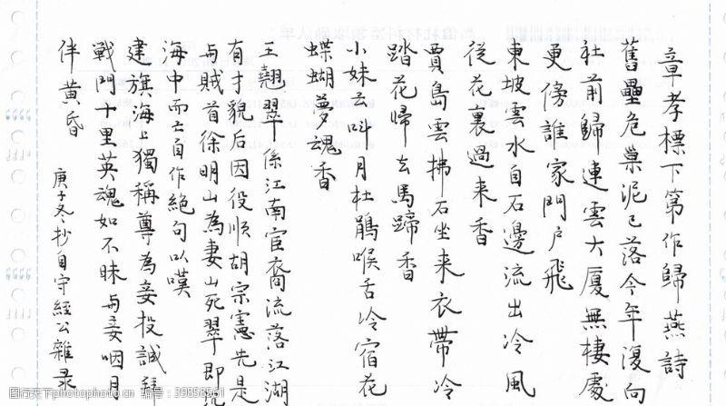 硬笔行书归燕诗王翘翠图片