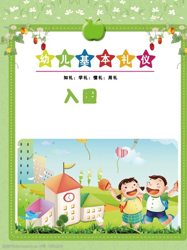 卡通海报幼儿园入园图片