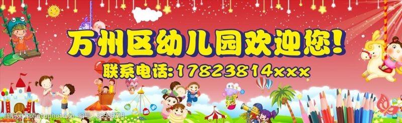 幼儿园彩页幼儿园展板图片