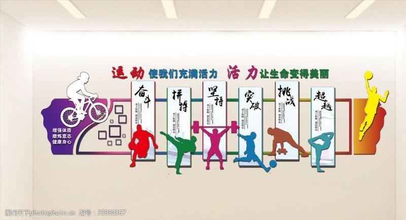 文化体育运动文化墙图片