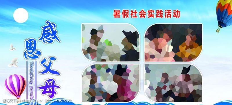 照片模板照片排版图片