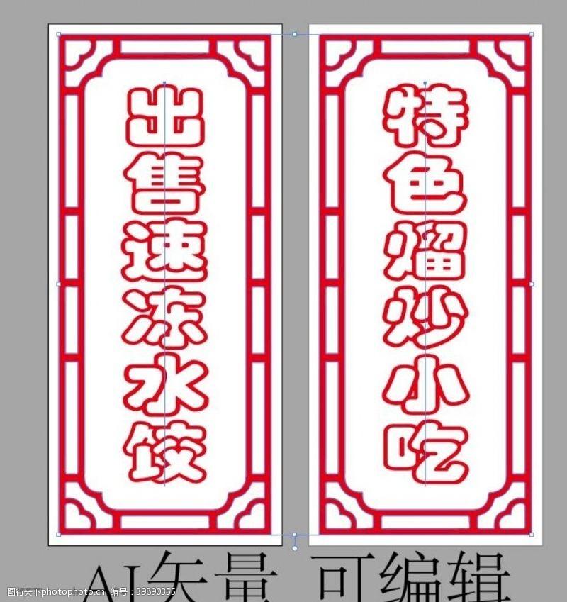 中国风边框花边花纹矢量图片