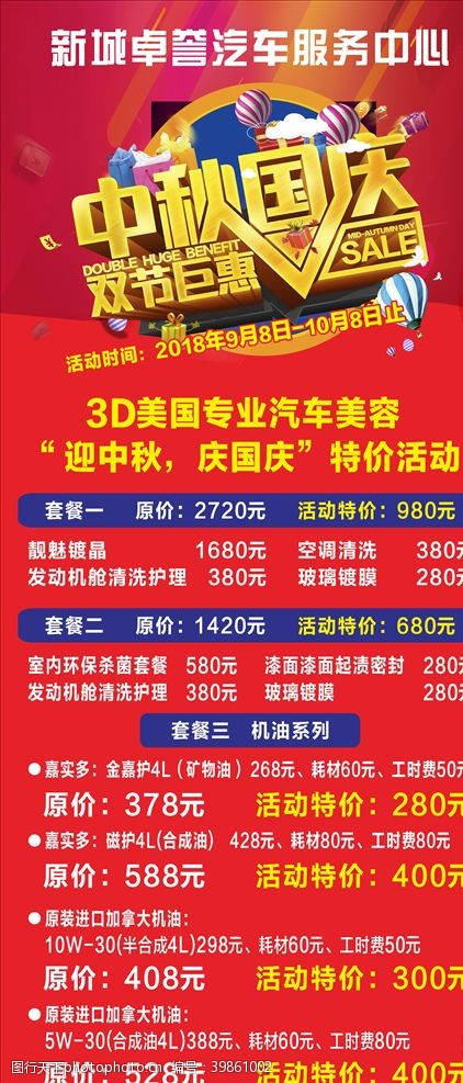 cdr中秋国庆展架图片