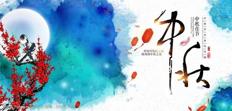 中秋节中秋佳节图片